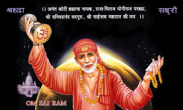 Sai Baba Hindi Bhajan Lyrics Poem