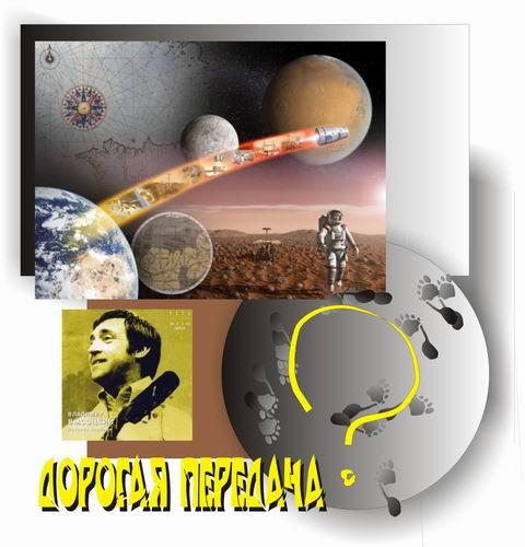 dorogaya-peredacha-знак-вопроса