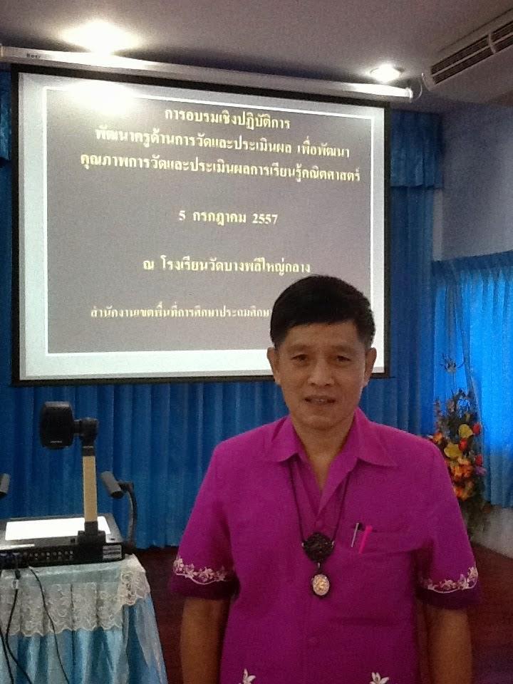 ดร.โชคชัย  สิรินพมณี