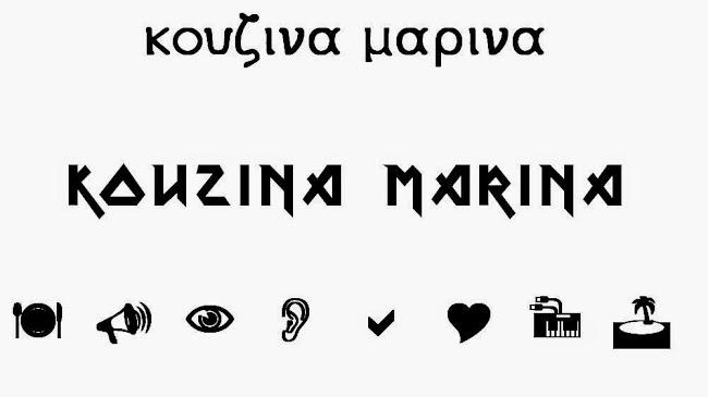 KOUZINA MARINA / κουζινα μαρινα