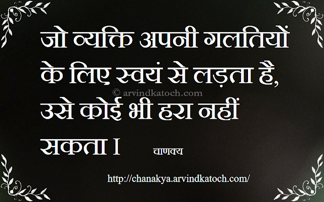 mistakes, defeats, fights, Chanakya, Quote, Thought, Hindi