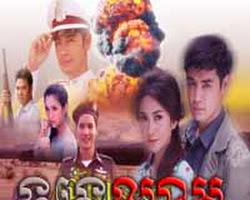 [ Movies ] Tonle Chheam ละคร เลือดเจ้าพระยา - Khmer Movies, Thai - Khmer, Series Movies