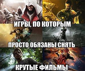 Фильмы по играм