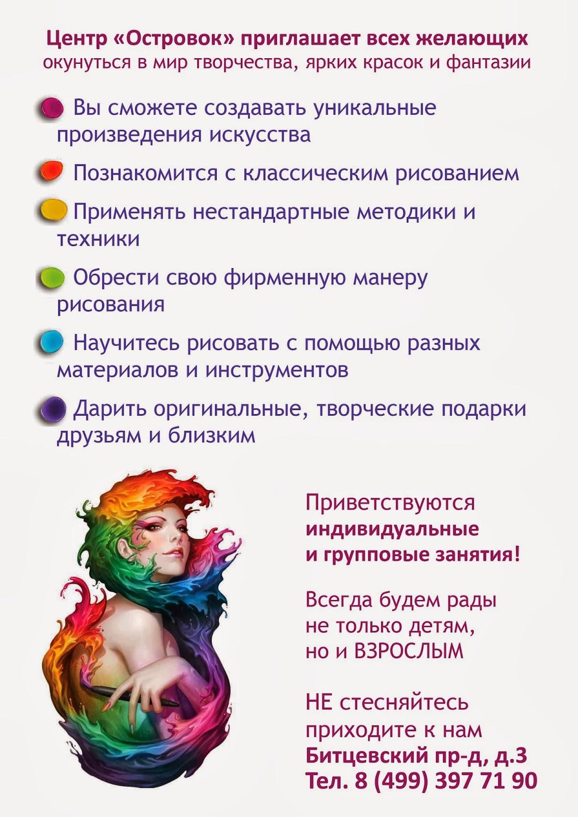 Островок в Видном, Ольга Жаркова, рисование, кружок изо в видном, видное