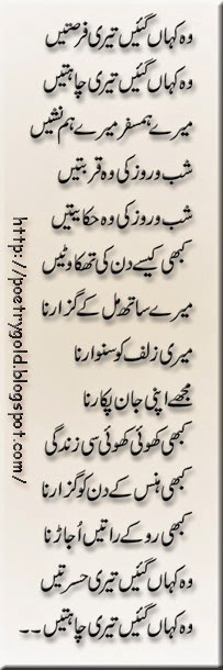 sad urdu shayari images, best poem in urdu, urdu nazam in urdu