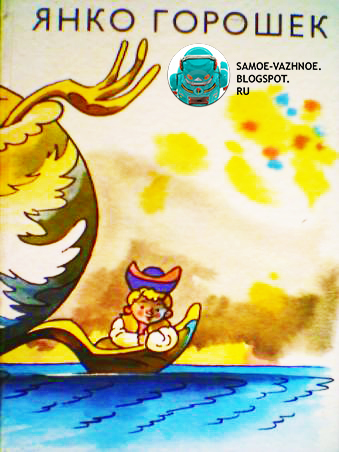 Детская книга Янко горошек 1987 СССР советская старая из детства Обложка человечек плывет по реке в ложке