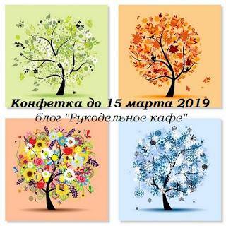 конфетка до 15 марта 2019 года)