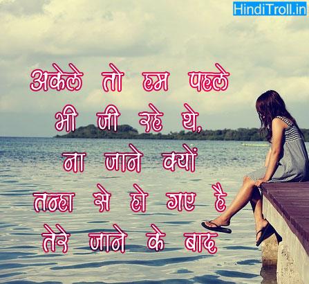 akele to hum pehle bhi sad hindi shayari hd wallpaper
