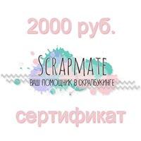 конфета от Scrapmate