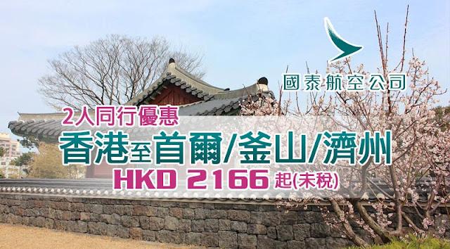【櫻花紅葉都有】2人同行優惠,國泰航空 香港飛首爾/釜山/濟州HK$2,166起,10月底前出發。