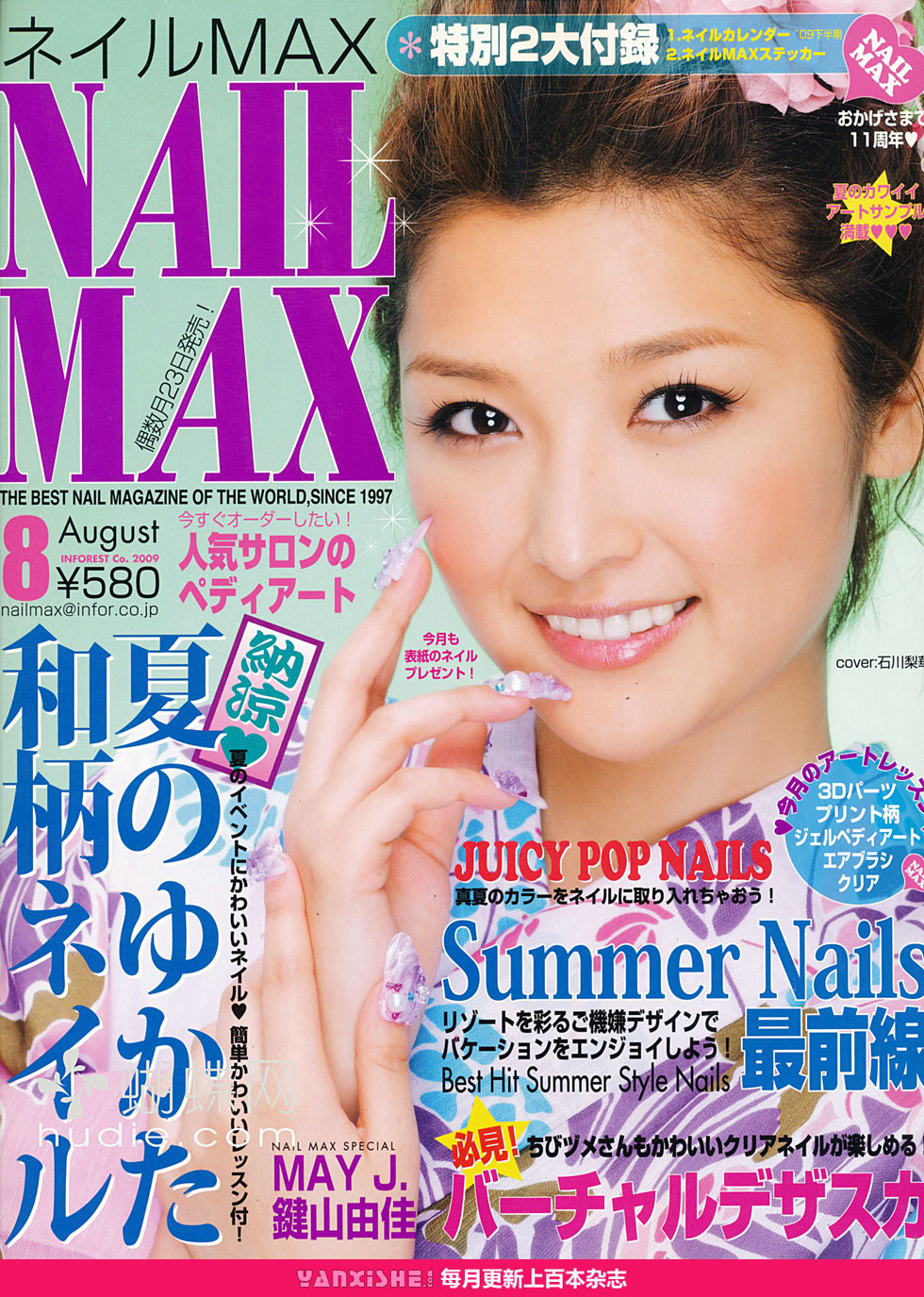nail max august 2009 japanese nail art magazine scans