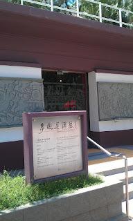 李鄭屋漢墓
