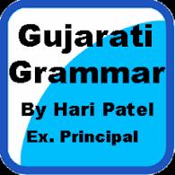 ગુજરાતી ગ્રામર