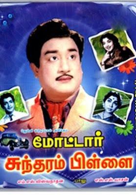 Motor Sundaram Pillai (1966)