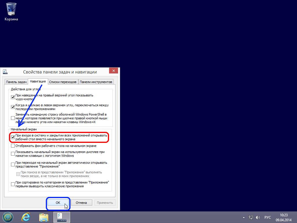 Как вернуть кнопку Пуск в Windows 8, 8.1 - Свойства панели задач и навигации - Навигация