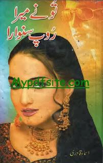 Tuney Mera Roop Sanwara By Asma Qadri