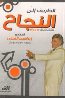كتاب الطريق إلى النجاح - ابراهيم الفقي pdf
