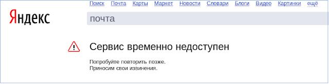 Яндекс Сервис временно не доступен