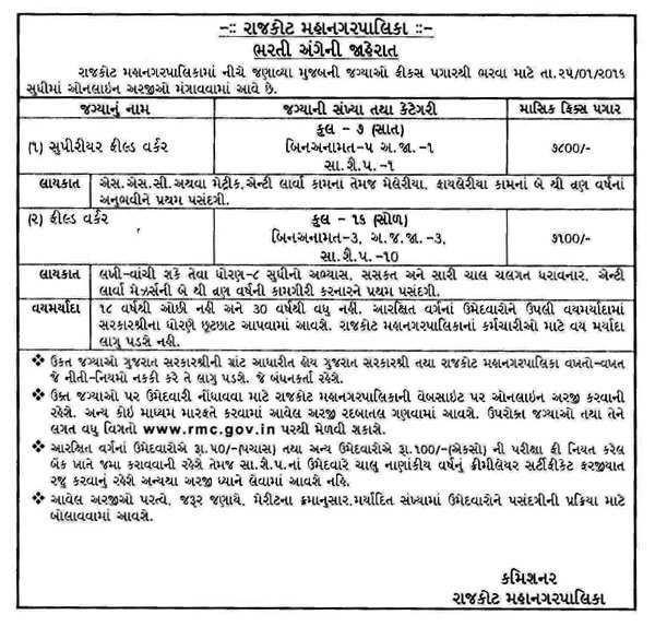 Rajkot Municipal Corporation Field Worker Recruitment 2016