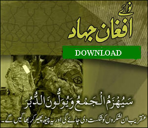 Download Monthly Nawa-e-Afghan Jihad
