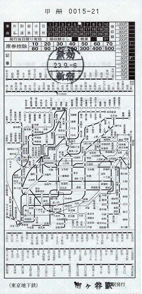 東京メトロ 地図式補充券36 市ヶ谷駅(補充式)