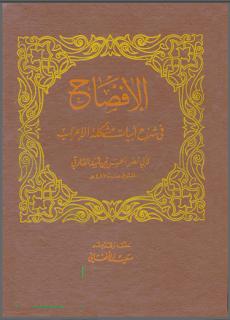كتاب الإفصاح في شرح أبيات مشكلة الإعراب - الحسن بن أسد الفارقي