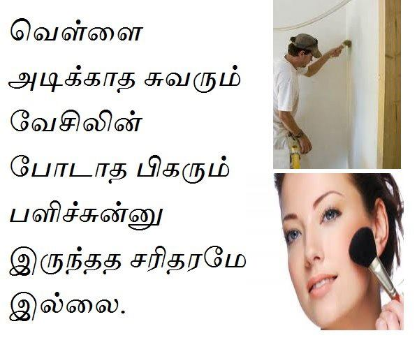 Punch Dialogues Tamil Movies