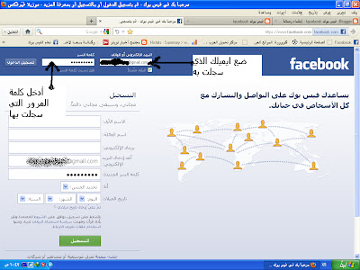 تسجيل دخول فيس بوك http://see2facebook.blogspot.com/2012/05/blog-post_24.html