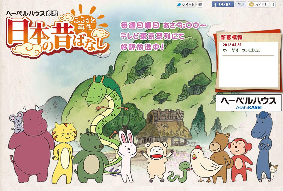 Folktales from Japan Opening Theme TV Size: Hitori no Kimi ga ...