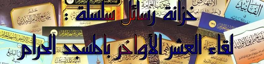 سلسلة لقاء العشر الأواخر بالمسجد الحرام