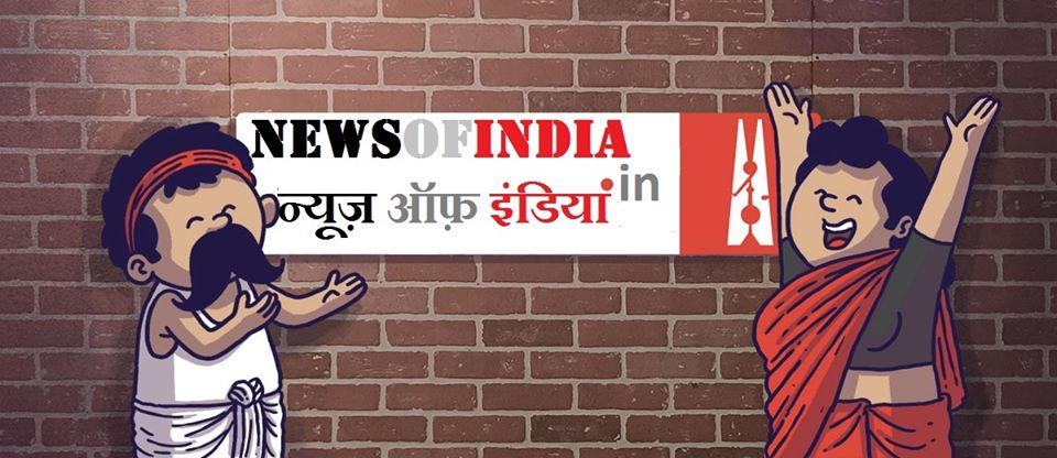 news of india