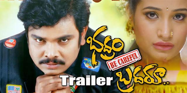 Bhadram Be Careful Brotheruu Movie Trailer | Sampoornesh babu