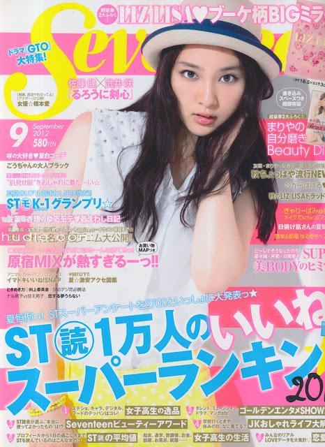 SEVENTEEN (セブンティーン) Emi Takei September 2012 2012年9月japanese magazine scans