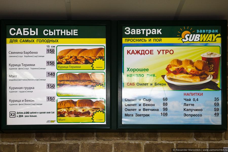 Меню и цены в Subway, Саранск. Сабы сытные, завтрак.