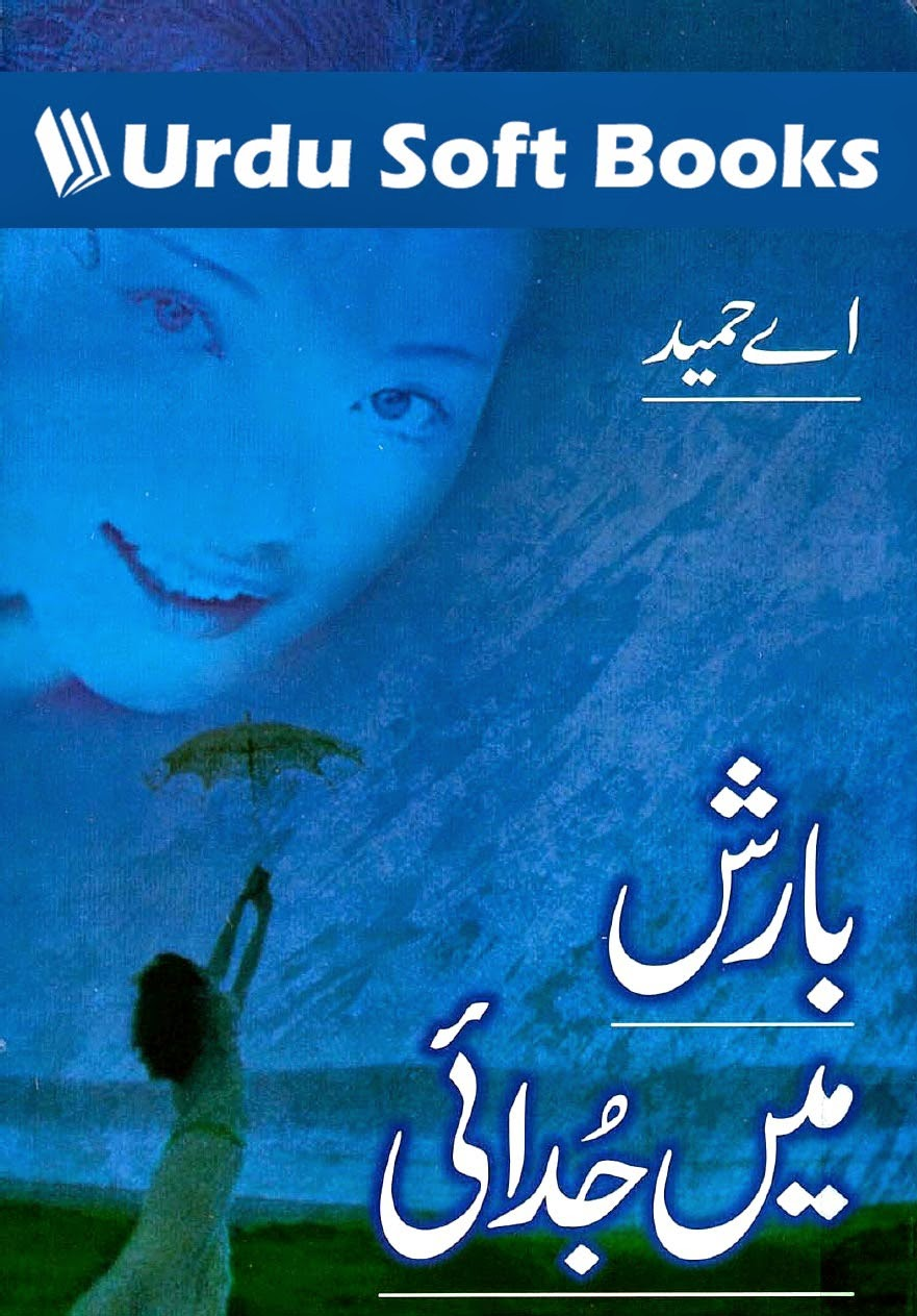 881 x 1263 jpeg 170kb jannat k pattay novel episode 2 review ebooks