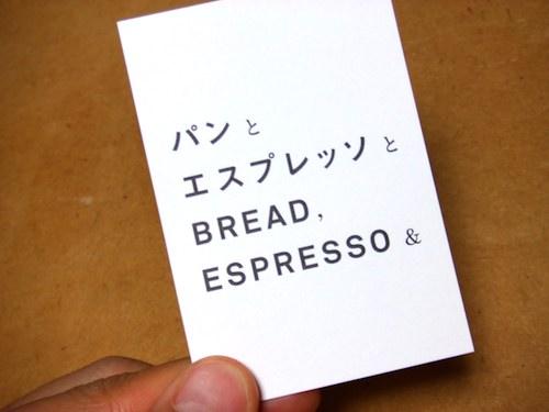 パンとエスプレッソと>