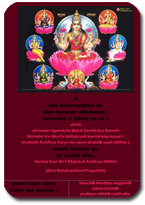 Shree MahaLakshmi-Prapatti