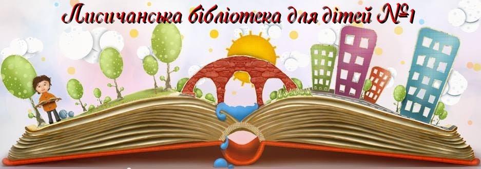 Лисичанська бібліотека для дітей №1