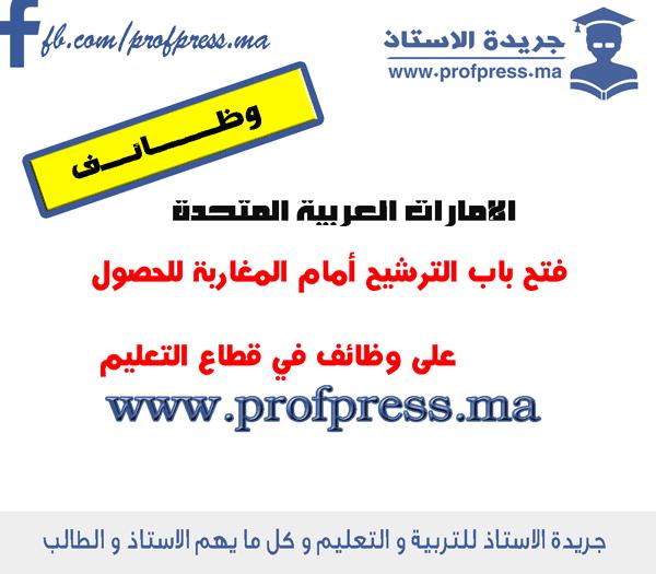 فتح باب الترشيح أمام المغاربة للحصول على وظائف في قطاع التعليم