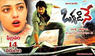 Watch Okkadine (2013) Telugu Movie Online
