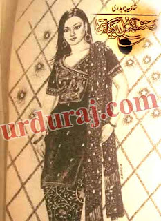 romantic urdu novels by shazia choudhary Rasta Bhool Gaya Tha By Shazia Chaudhary complete in pdf
