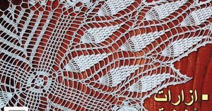 La Mode Alg Rienne Crochet Hanine N04 4