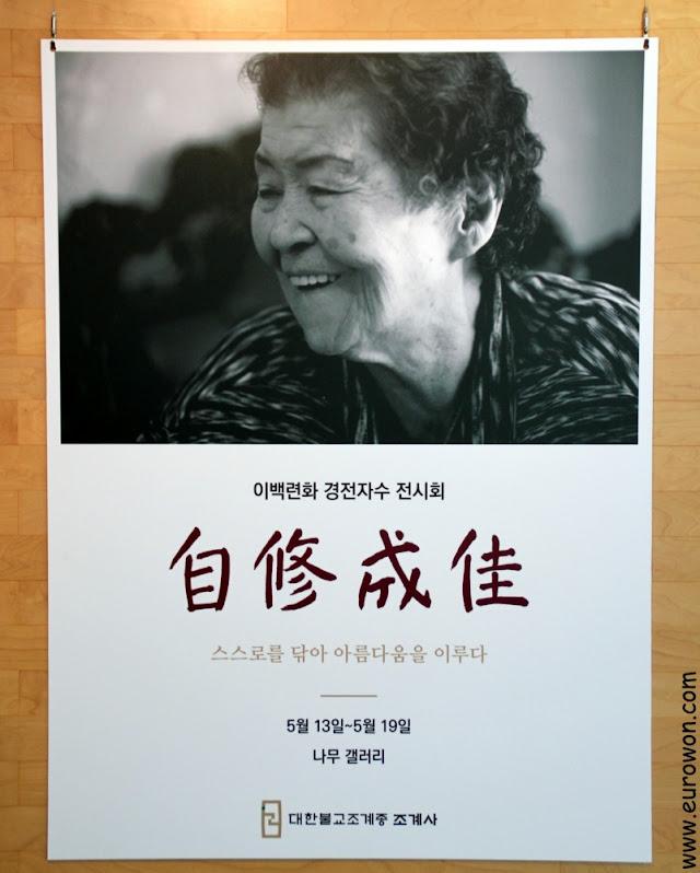 Cartel de la exposición de bordados budistas en el templo Jogyesa de Seúl