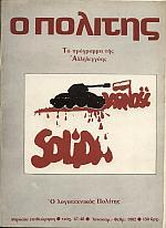 Περιοδικό «Ο Πολίτης» 1976-2008<br>Όλα τα τεύχη ψηφιακά, Αρχεία Σύγχρονης Κοινωνικής Ιστορίας, ΑΣΚΙ