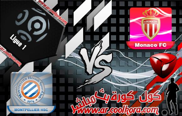 مشاهدة مباراة موناكو ومونبلييه بث مباشر 18-8-2013 الدوري الفرنسي AS Monaco vs Montpellier