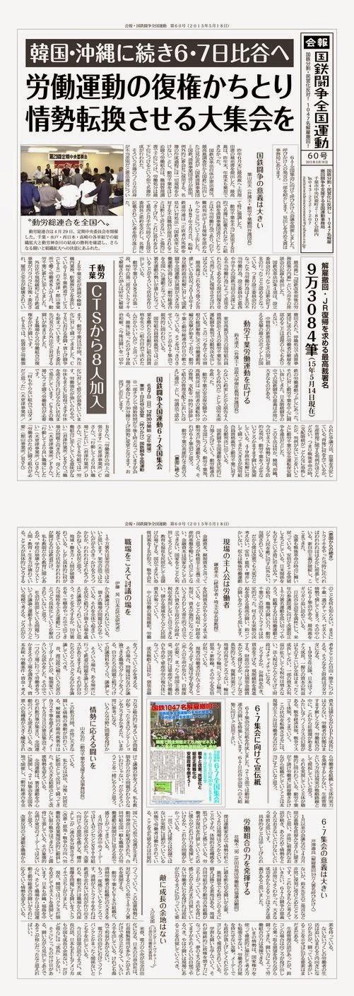 http://www.doro-chiba.org/z-undou/pdf/news_60.pdf