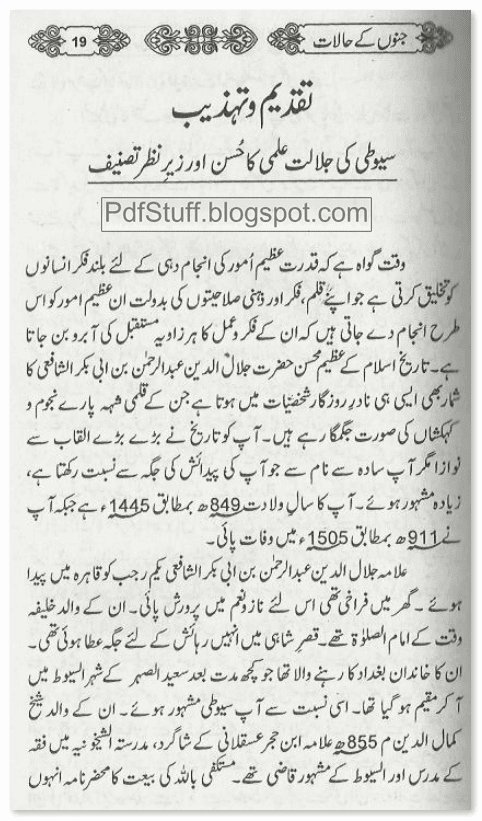 Sample Page of Urdu book Jinno Kay Halat by Imam Jalal Ud Din Suyuti