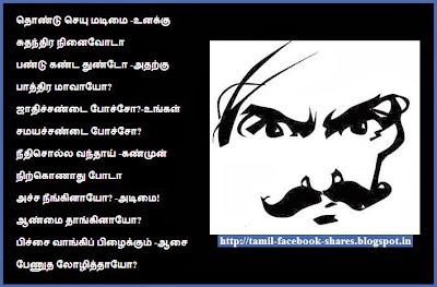bharathiyar kavithai pictures tamilfbvideos