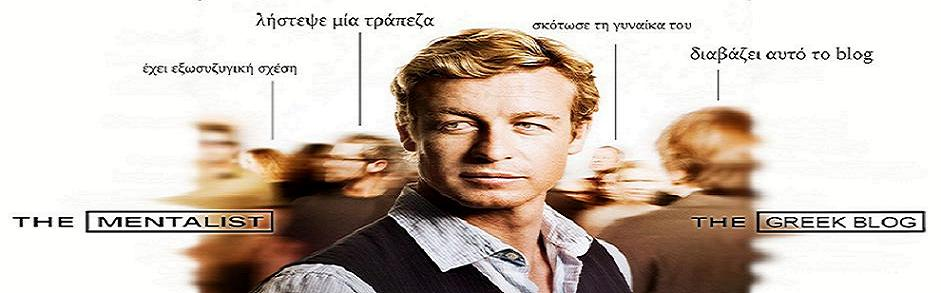 The Mentalist Greek Blog