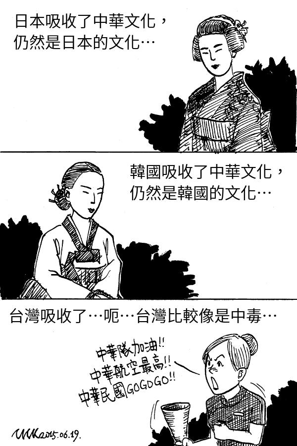 [畫] 中華文化與中毒文化